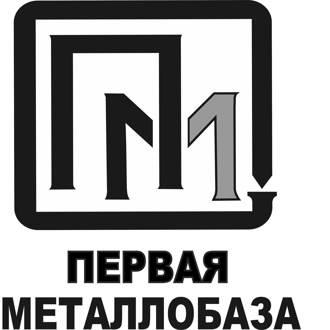 Первая Металлобаза